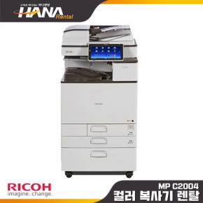 (리퍼)칼라복사기렌탈 RICOH MPC2004SP(A3) 임대
