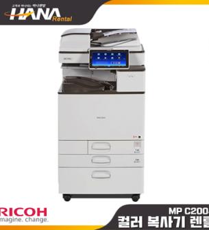 칼라복사기렌탈 RICOH MPC2004SP(A3) 임대
