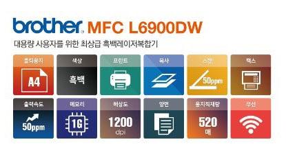 소형복합기렌탈 MFC- L6900DW (정품,임대,대여)