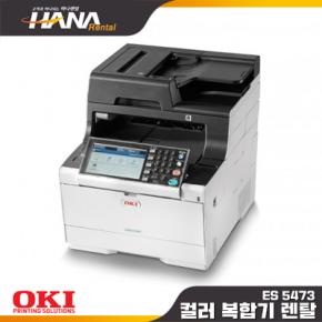 컬러복합기렌탈 OKI/신도 MC5473df (A4전용) 임대